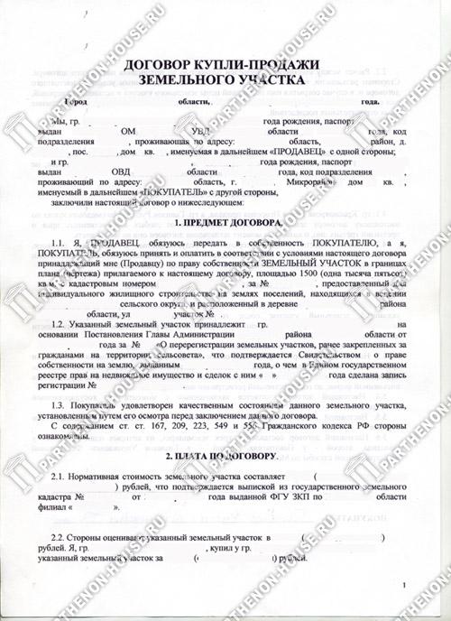 Договор Купли Продажи Жилого Помещения Образец Скачать - фото 11